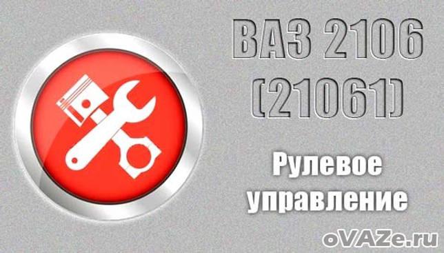 Устройство рулевого управления ВАЗ 2106