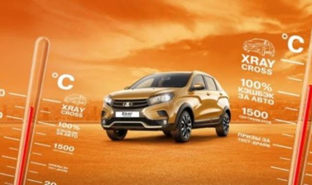 АвтоВАЗ объявил акцию «Жаркие дни», приз - автомобиль (до 30.09.2020)